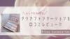 リソウクリアファンデーションを口コミレビュー♡トライアルセットを試してみた!