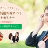 【必見】資産運用初心者にはアットセミナーがおすすめ!