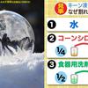 本日の季節外れネタ/How To Make Frozen Bubbles