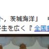 日本全国の水産高校を勝手に紹介 2019年度その5(関東中部編)