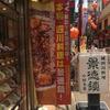 【景徳鎮】いきなり最強の麻婆豆腐【今日の横浜中華街ランチ】