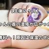 【生後2ヶ月】赤ちゃんの首の湿疹が広がったので皮膚科へ!原因は保湿のせい?