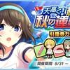 「天高く!輝け秋の運動会 引換券ガチャ」開催!