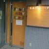 未来カレー こりす (Future Curry Koris)/ 札幌市中央区南3条西6丁目 ARK36ビル1F