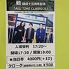 【14本目】ALL TIME CLASSICS〜47都道府県大会〜@岩手県/the five morioka