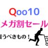 【2021年9月開催】Qoo10メガ割セール!買うべきものは?