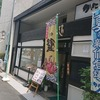 広島 銀山町 かに通 贅沢かに通御膳、昼会席うるりでランチが美味しい