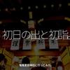 1160食目「初日の出と初詣。」鷲尾愛宕神社に行ってみた。