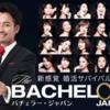 【ネタバレ】バチェラー・ジャパンを見て思うこと→〇〇〇