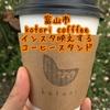 【富山市】「kotori coffee(コトリコーヒー)」美味しいスコーンサンドとドリンクが楽しめるインスタ映えするコーヒースタンド。
