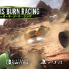 Switch/PS4/Steam「マンティス・バーン・レーシング」レビュー!見下ろし視点のいぶし銀レース!この地味さに馴染めればアリ。
