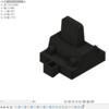 Fusion360と3Dプリンターでプラレールのレールを自作してみた