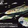 宇宙戦艦ヤマト2199 1/1000 ナスカ級打撃型航宙母艦 キスカ