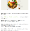 『長崎そっぷ』の記事 → 「SUKIMANO -スキマノ- ご当地グルメ特集」にご紹介頂きました♪♪