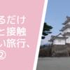 「できるだけ他人と接触しない旅行」決行しました➁。朝から小田原城へ。小田原城は意外と子供でも楽しめる!