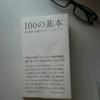 松浦弥太郎のベーシックノートを読んで実践したいこと20個を書き出してみました