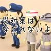 防災対策って大切だと思った。関西を襲った台風21号。