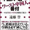 ¥81〉─1─日本民族の歴史上初めての悪法「統合型リゾート(IR)実施法案」(カジノ・賭博法案)を強行採決した安倍晋三内閣。〜No.155No.156 @