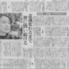 裁判のための工作、東京新聞はアジビラである
