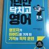 韓国で『一年だけ黙って英語』刊行