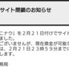 【おこナウ】株式会社ヴィヴィット運営お小遣いサイトが閉鎖へ