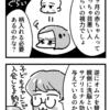 【4コマ】日本のビジネスモデル-OMUTSU-