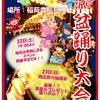 ハートフルライフを形成する街のイベント♫「納涼 盆踊り大会」のお知らせです!