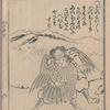 江戸時代の金太郎の絵本 その6