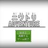 「ニワトリアドベンチャー」の感想 Ver1.03