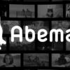 『AbemaTV』で通知がこない原因、対処法!【iPhone、android、スマホ、pc、ブラウザ】