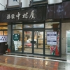旅館 中村屋 / 札幌市中央区北3条西7丁目