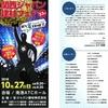 2018.10.27(土) 第33回関西ジャパン建材フェアのご案内