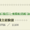 戦国IXA 新章開幕!1-32鯖
