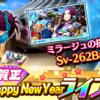 Happy New Yearライブ'19~歌マクロス~