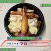🚩外食日記(606)    宮崎ランチ   「手作り弁当 マロ」⑤より、【タルタル丼(日替わり)】‼️
