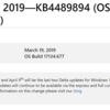 Windows10 差分更新プログラムの終了日時がアナウンスされていました
