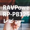 【RAVPower RP-PB125レビュー】Ankerより大容量で持ち運びしやすいプラグ付きモバイルバッテリー!