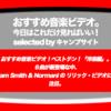 第395回 「おすすめ音楽ビデオベストテン!」2019/1/16 分をご紹介!6曲が新着!の中、Sam Smith & Normani の曲に注目です。みなさんにお知らせください!