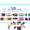 すべり込みで10カ国達成しました!「世界中の講師と話そうキャンペーン」