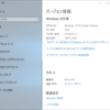 windows10 Insider Preview Build 18875リリース