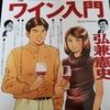 知識ゼロからのワイン入門。弘兼憲史。ワイン初心者でも分かりやすい本です。