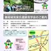 【4/21、鳥栖】「勝尾城筑紫氏遺跡見学会」開催