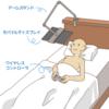 超快適!寝ながらゲームを実現する方法!