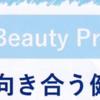 自分と向き合う健康美活 2月15日開催!