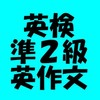 【英検準2級ライティング対策】パターンで練習問題(2)