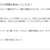 【実検証④Googleアドセンス】競馬検証ブログでGoogleアドセンスは合格するの?サイトの停止または利用不可!申請しても4回ダメ!