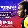 【ウイイレ2017】基本プレイ無料版 Winning Eleven 2017 Lite がついに登場!