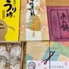 箱根・小田原おすすめお土産!焼きモンブラン・城下町もなか・うり坊