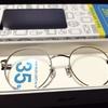【パソコン作業のお供・紫外線対策】試しにZoffのブルーライトカット眼鏡を使っている