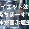 【美容・ダイエット効果】ぬちまーすで身体が喜ぶ塩生活 ~本物の塩は身体を救う~